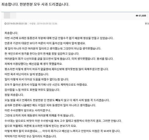 A 씨 친형이 온라인 커뮤니티에 게시한 사과문/사진=온라인 커뮤니티 캡처