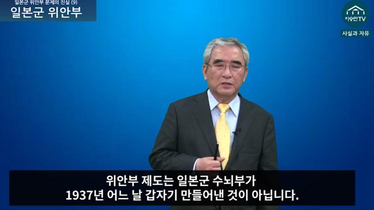 """""""위안부는 소규모 영업"""" 이영훈 서울대 교수, '자발적 위안부' 발언 논란"""
