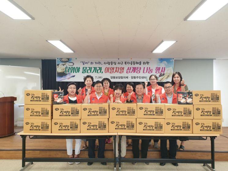 광주 서구 양동 보장협의체, 돌봄이웃 삼계탕 나눔 행사 실시