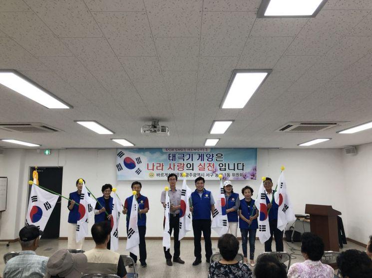 광주 서구 농성1동 바르게살기위원회 '태극기 나눔행사' 진행