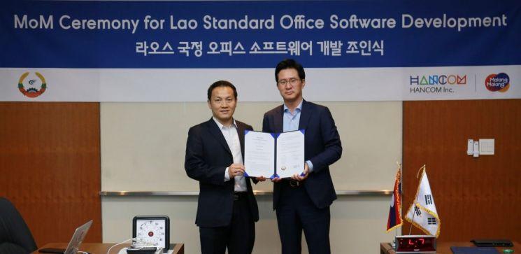 김대기 한글과컴퓨터 COO(오른쪽)와 타비삭 라오스 우정통신부 전자정부국 국장이 협약 체결 후 기념촬영을 하고 있다.