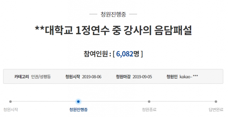 6일 청와대 국민청원 게시판에 게시된 '공주대학교 1정연수 중 강사의 음담패설'이라는 제목의 청원글/사진=청와대 국민청원 게시판 캡처