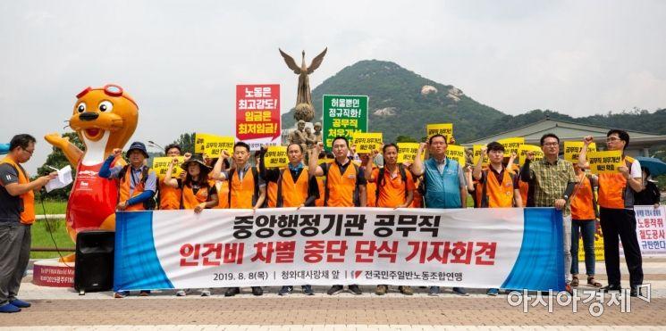 [포토]중앙행정기관 공무직 인건비 차별 중단 단식 기자회견