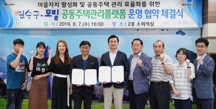 연수구, 인천 첫 공동주택관리플랫폼 도입…전자투표·결재 기능