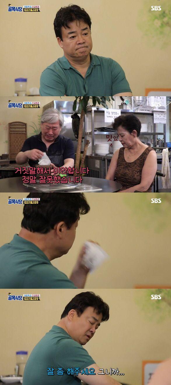 사진=SBS '백종원의 골목식당' 방송 캡처