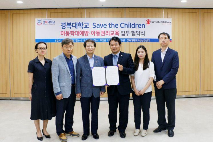 경복대 '세이브더칠드런'과 아동학대 예방 협약