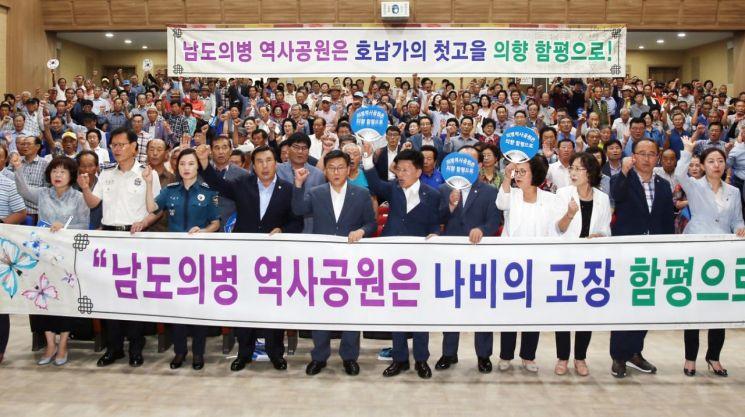 함평군 '남도의병 역사공원' 유치 속도 내