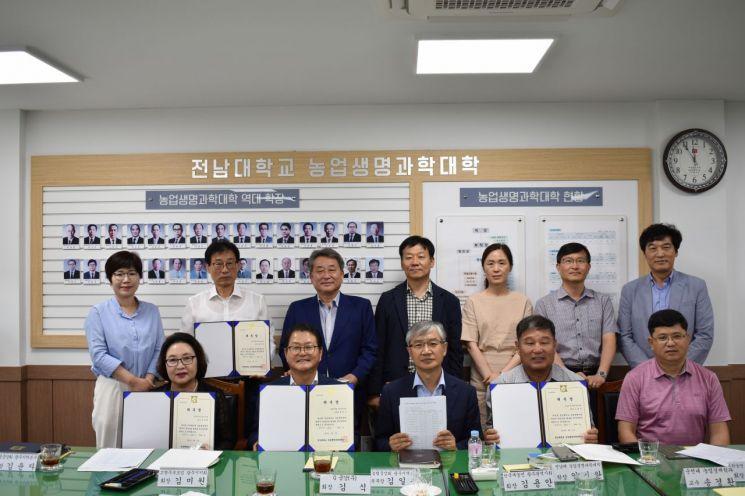 전남대 '현장농업활성화 혁신위원회' 발족