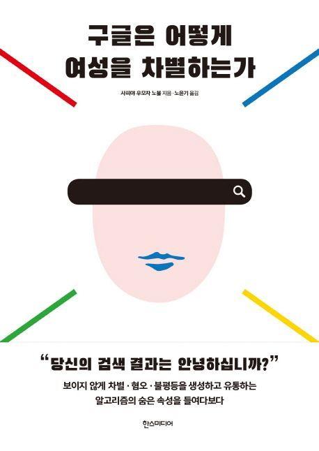 [김희윤의 책섶] '흑인 소녀'를 구글링했을 뿐인데…