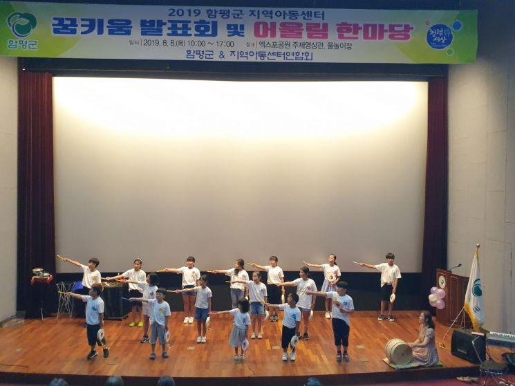 함평군, 지역아동센터연합회 '꿈키움 발표회' 개최