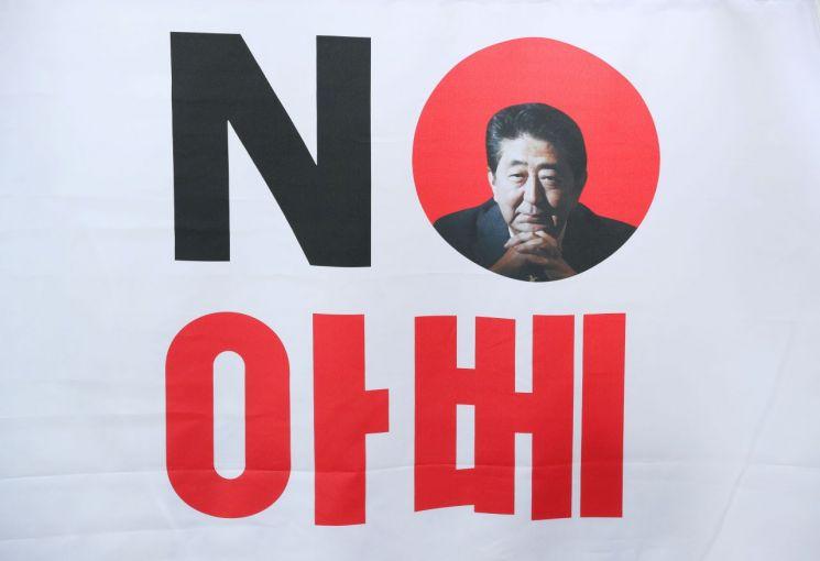 8일 서울 서대문형무소 역사관 앞에서 열린 '경제보복 아베정권 규탄 서대문행동 기자회견'에서 서대문구 주민들이 NO아베 손팻말을 들고 있다.