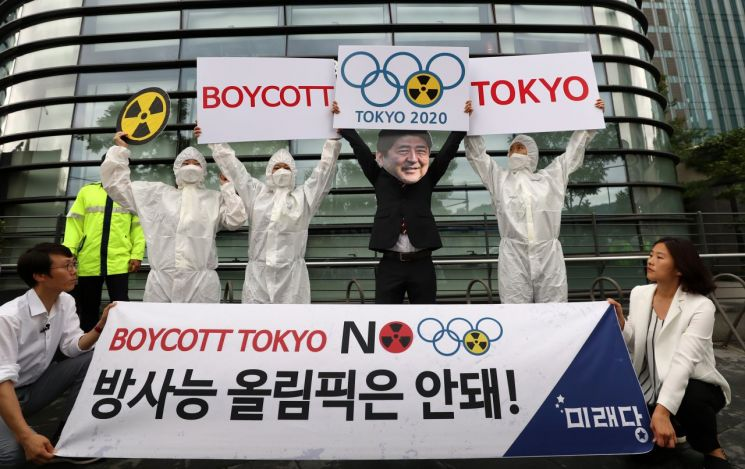 미래당원들이 7일 오전 서울 일본대사관 앞에서 열린 '보이콧도쿄, 아베 정부의 방사능 올림픽 강행 거부 기자회견'에서 관련 피켓을 들고 있다.