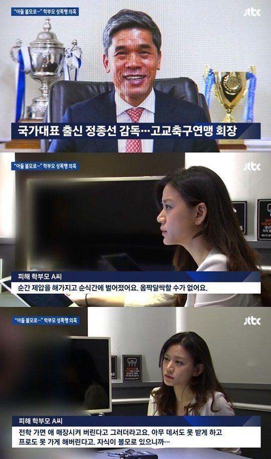8일 JTBC '뉴스룸'은  국가대표 출신이자 고교축구연맹 회장인 정종선 감독이 학부모들을 상습적으로 성폭행 한 혐의를 받고 있다고 보도했다/사진=JTBC '뉴스룸' 화면 캡처
