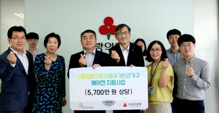 경기도시공사 '아동주거 빈곤가구'에 에어컨 지원