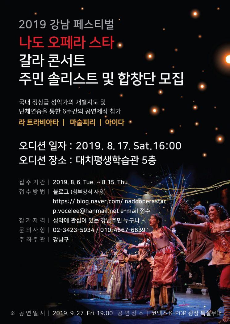 강남구 '나도 오페라 스타' 솔리스트·합창단 모집