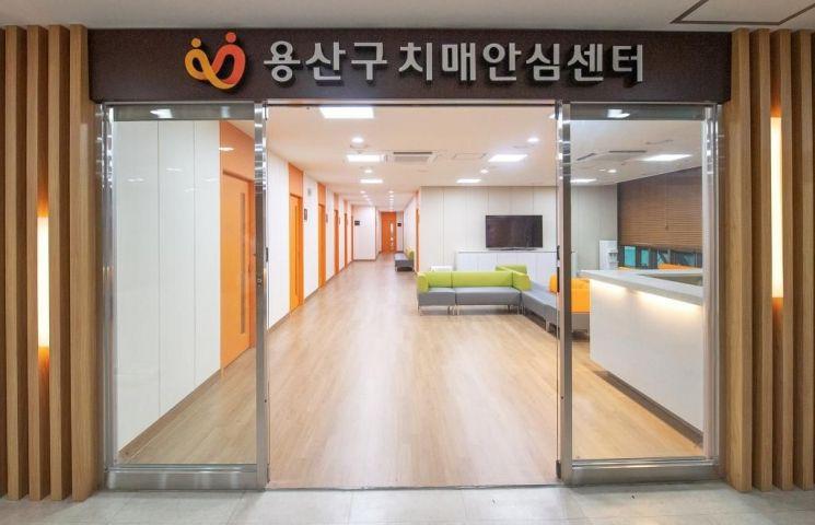 용산구 치매안심센터 새단장