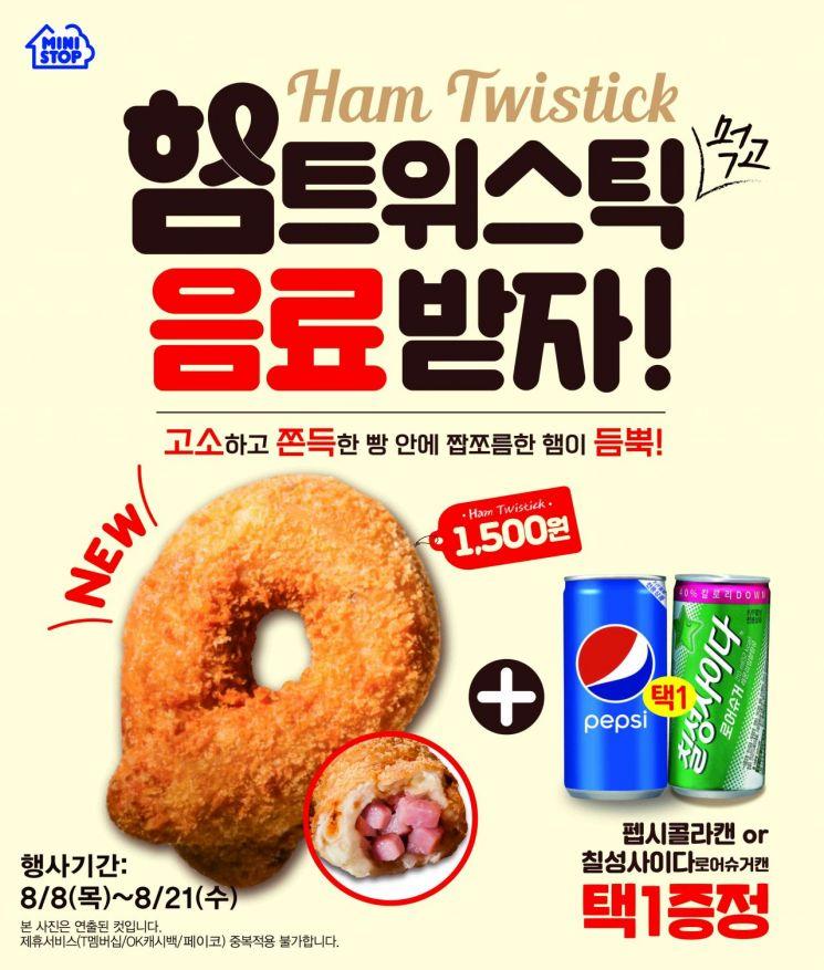 미니스톱, '쫀득한 튀김 속 햄 듬뿍'…햄트위스틱 출시