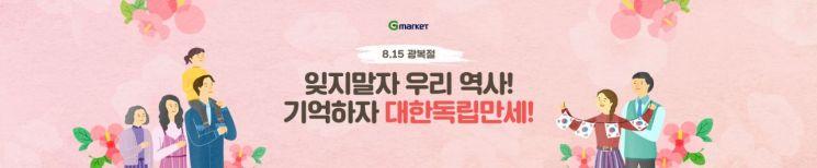 """""""한국 역사 배우고 여행까지""""…G마켓, 광복절 프로모션"""