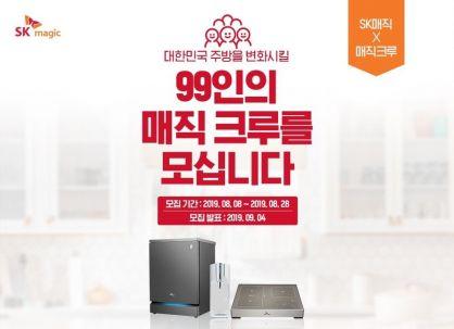 SK매직, 제품 체험단 '매직크루' 99명 모집