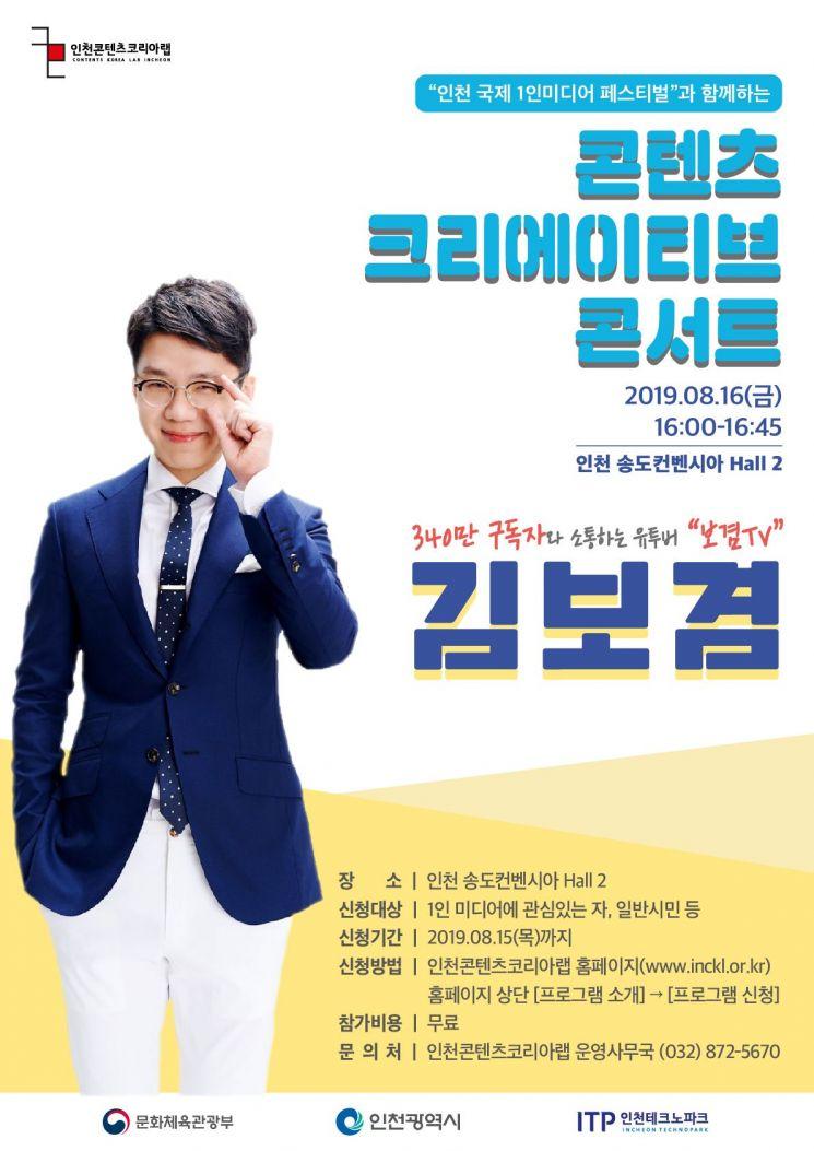 유튜버 김보겸 성공 노하우는?…16일 인천서 '콘텐츠 크리에이티브 콘서트'