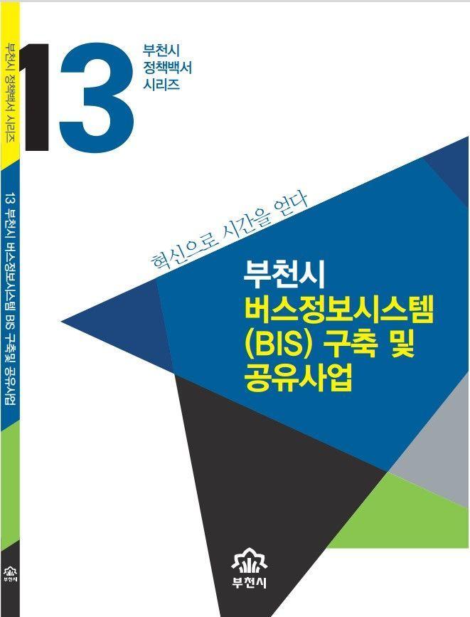 부천시 정책백서 시리즈 13권 표지