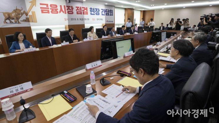 [포토] 자유한국당, 금융시장점검회의