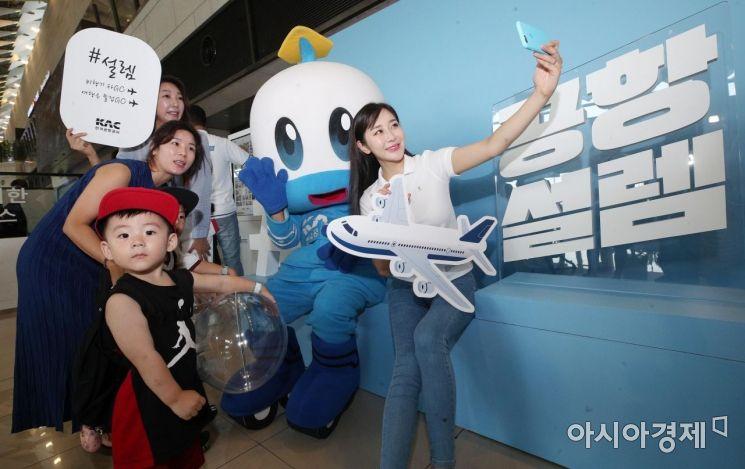 [포토] 한국공항공사, 공항설렘 이벤트 실시