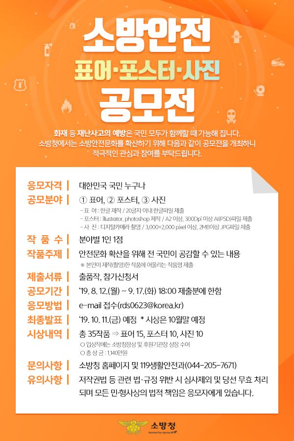 광주 서부소방서 '소방안전 표어·포스터·사진 공모전' 개최