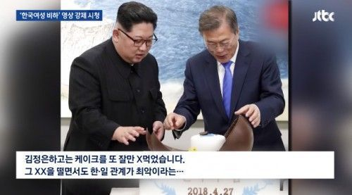 지난 7일 한국콜마 월례조회서 상영된 유튜브 영상 일부. 사진=JTBC '뉴스룸' 캡처