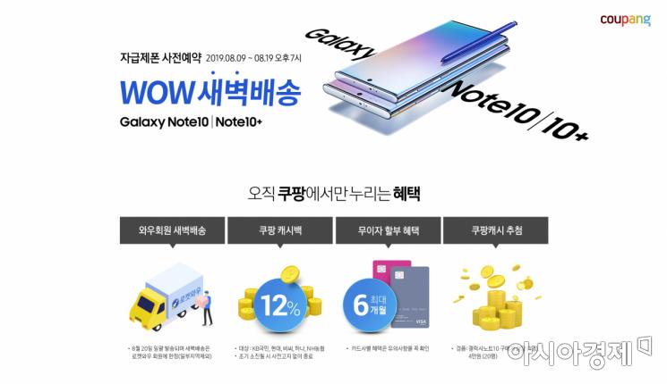 쿠팡 '갤럭시노트10' 자급제폰 사전예약…256GB 124만8500원