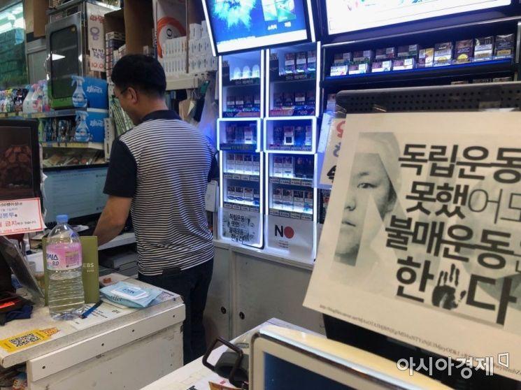 광주광역시 치평동 한 슈퍼마켓에서 일본제품을 판매하지 않는다는 내용의 문구를 붙여놨다.
