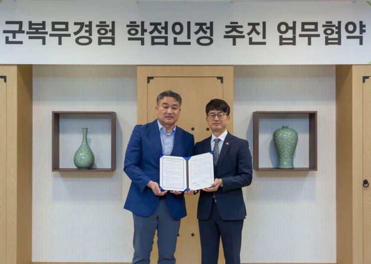 조선이공대-국방부 '군복무경험 학점인정 협약' 체결
