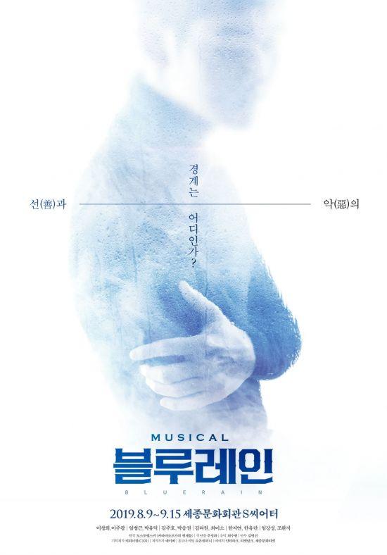 '카라마조프가의 형제들' 재해석, 뮤지컬 '블루레인' 오늘 개막