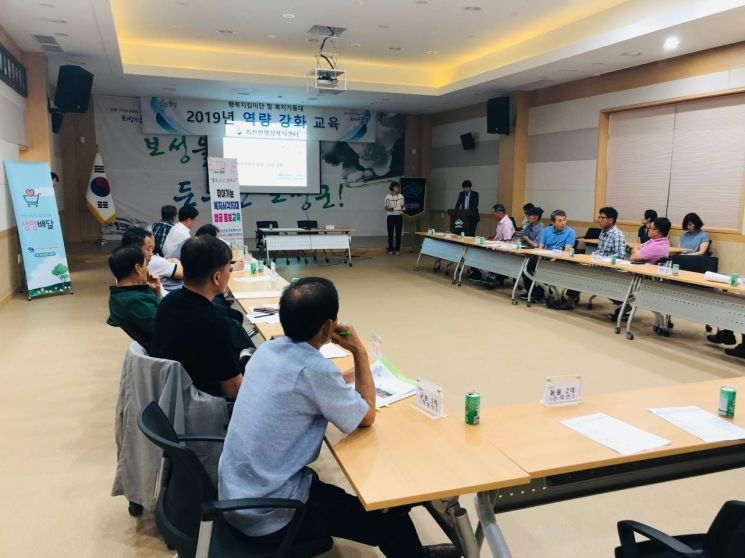 보성군 '보성행복지킴이단' 역량 강화 교육 시행