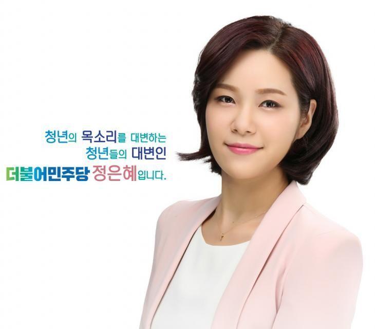 '이수혁 비례대표직 승계' 정은혜 누구…최연소 민주당 의원 유력