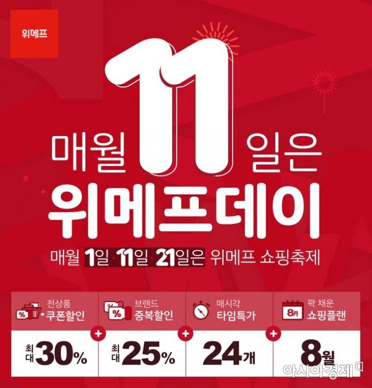 위메프, 11일 위메프데이…굽네 갈비천왕 9900원