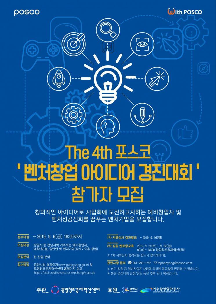 포스코 광양창조경제혁신센터, 벤처창업 아이디어 경진대회 참가팀 모집
