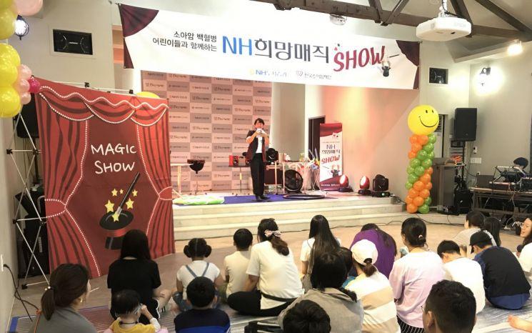 9일 충남 서산 폰타나리조트에서 서울아산병원 소아암 백혈병 어린이를 위한 'NH희망매직쇼'가 진행되고 있다. (사진=NH투자증권 제공)