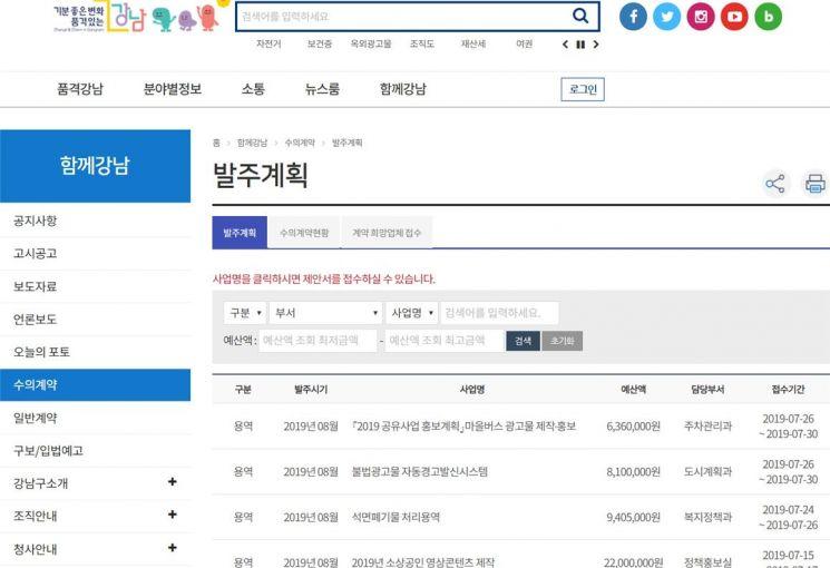 강남구청 홈페이지 -수의계약 화면