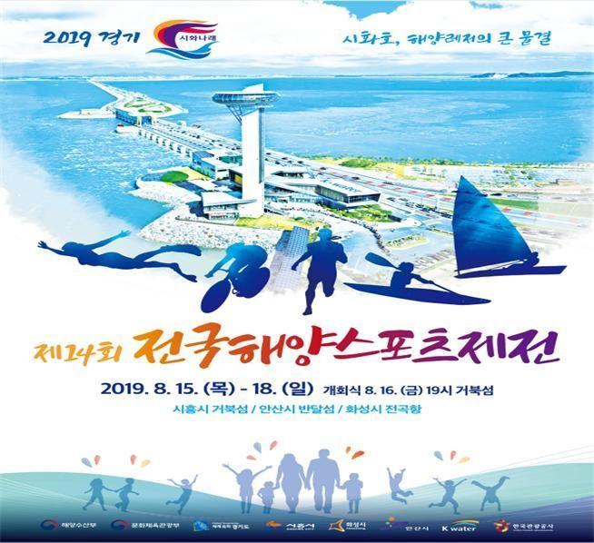 시흥·안산·화성시 일원서 전국해양스포츠제전…15~18일 나흘간