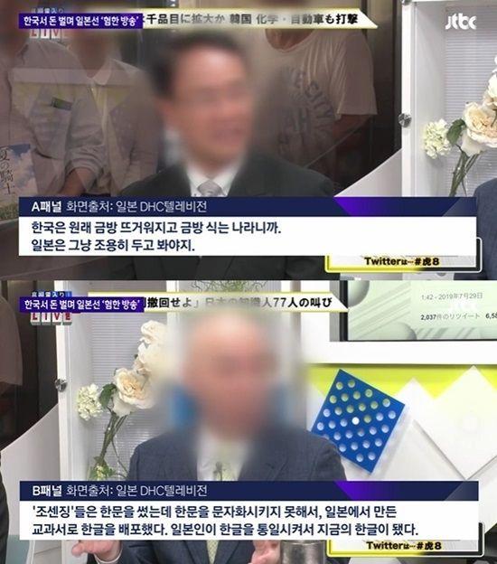 JTBC '뉴스룸'은 최근 방송된 'DHC 텔레비전'서 일부 패널들이 혐한 발언을 한 정황을 담은 영상을 10일 공개했다. / 사진=JTBC