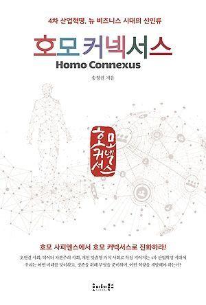 [신간 안내] <호모 커넥서스> 外