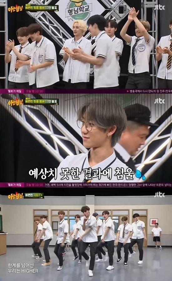 JTBC '아는 형님' 그룹 세븐틴 / 사진=JTBC 방송 캡처