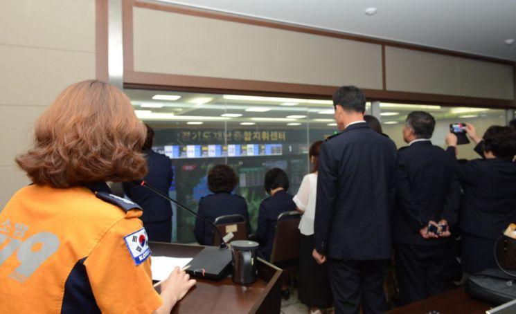 경기도 의용소방대聯, 재난종합지휘센터 견학