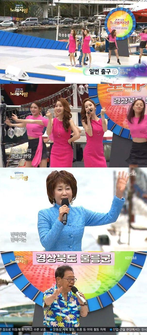 KBS 1TV '전국노래자랑' / 사진=KBS 방송 캡처