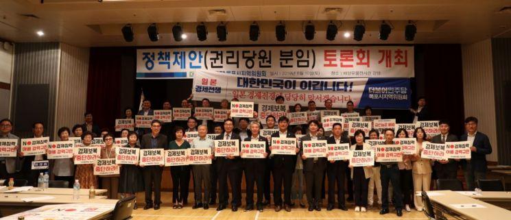 더불어민주당 목포시지역위원회, 정책제안 토론회 개최