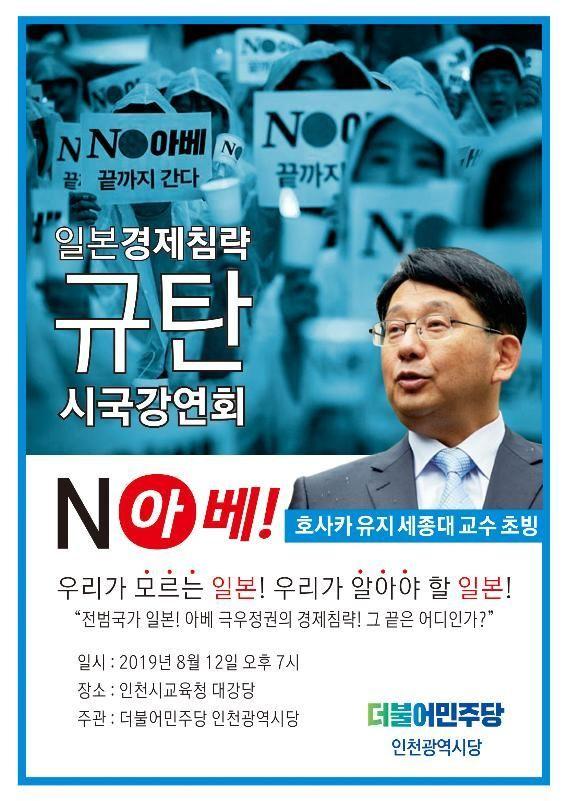 민주당 인천시당, 12일 일본경제침략 규탄 시국강연회 개최