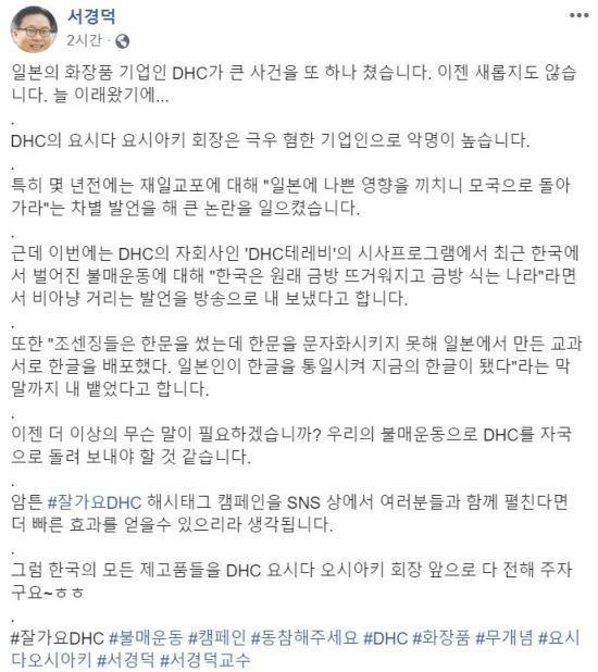 11일 서경덕 성신여대 교수가 자신의 페이스북을 통해 일본 화장품 기업 DHC의 혐한 방송 논란에 대해 자신의 견해를 밝혔다. / 사진=서경덕 페이스북 캡처