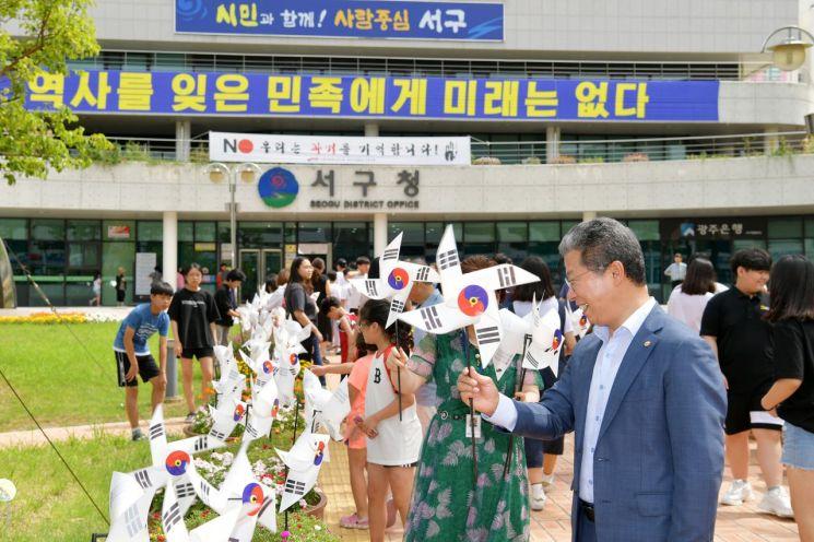 [포토] '바람개비 태극기 길' 조성