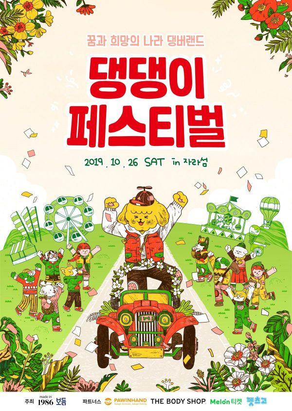 국내 최대 반려견 축제 '댕댕이페스티벌' 올 가을 개최